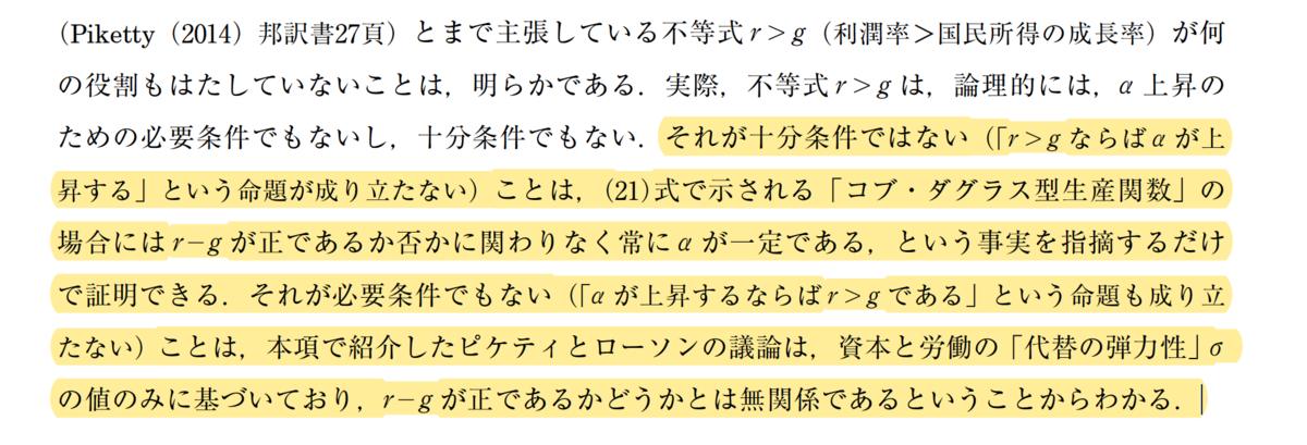 浅田論文:新古典派モデルでは利潤分配率は r や g には依存しない!