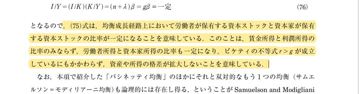 浅田論文:新ケインズ派モデルでも、資産格差も所得格差も増えない!