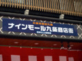 STSライブ IN 「阪神なんば線九条駅オープン記念イベント」@ナインモ