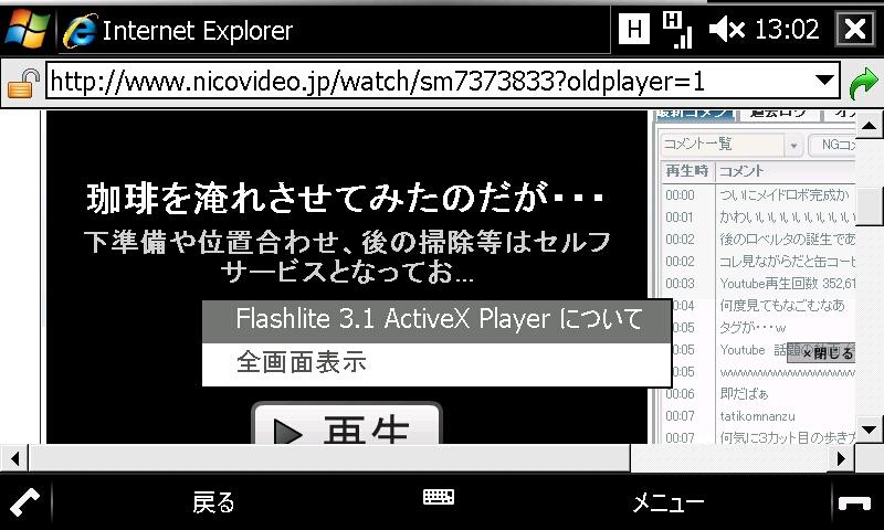 f:id:wm_gamer:20090624131538j:image:w320