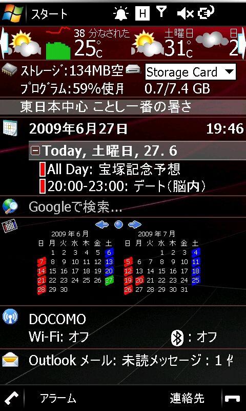 f:id:wm_gamer:20090627195226j:image:w320