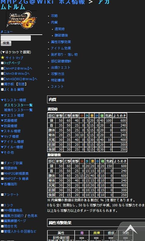 f:id:wm_gamer:20090703122158j:image:w150