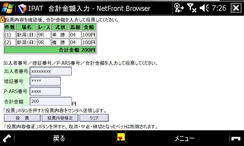 f:id:wm_gamer:20090726075426j:image:w320