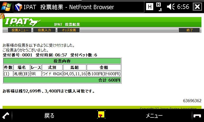 f:id:wm_gamer:20090726075459j:image:w320