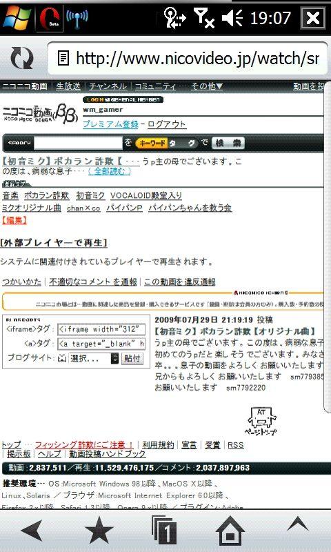 f:id:wm_gamer:20090802030410j:image:w240