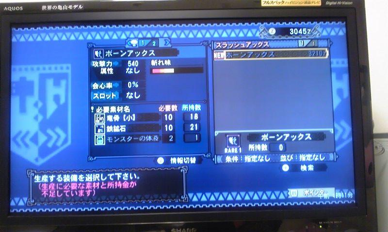 f:id:wm_gamer:20090802041115j:image:w320