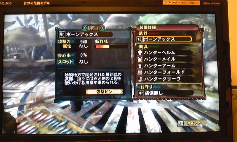 f:id:wm_gamer:20090802044947j:image:w320