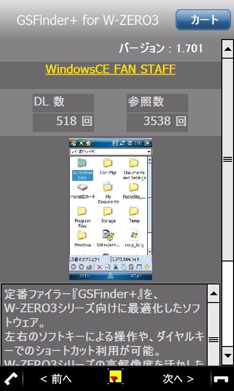 f:id:wm_gamer:20090811054505j:image:w240