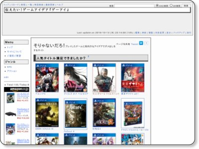 http://game-i.daa.jp/