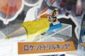 仮面ライダーフォーゼ ロケットドリルキック!!