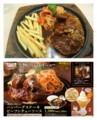 [夕食]11/26 ハンバーグステーキビーフシチューソース