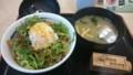 [昼食]2/7 ねぎ玉牛めし@松屋