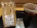 10/17 朝 コーヒーセット