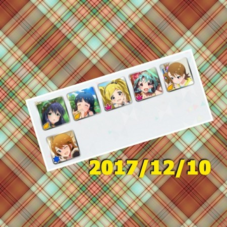 2017/12/10のガシャ