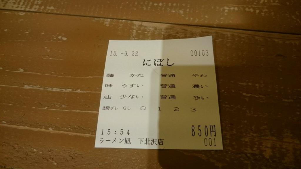f:id:womizu:20160922191848j:plain
