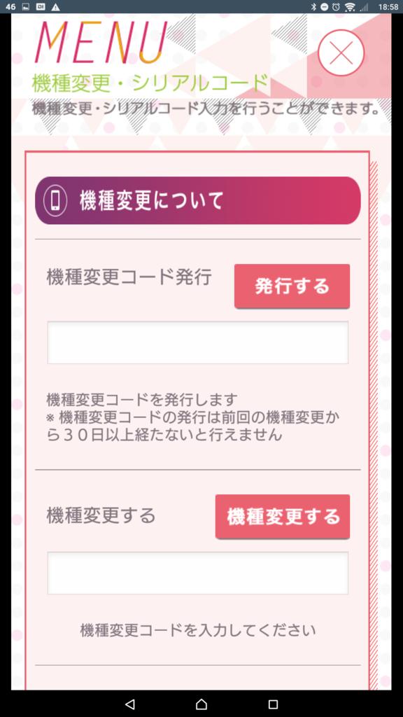 f:id:womizu:20161121190530p:plain