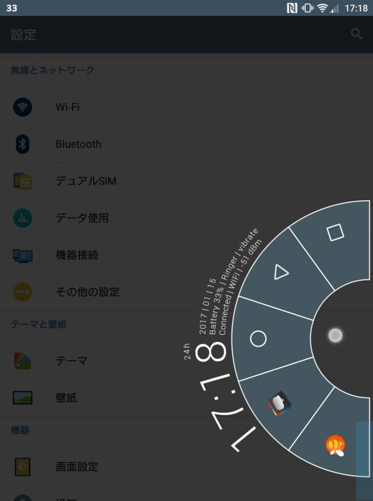 f:id:womizu:20170115172400p:plain