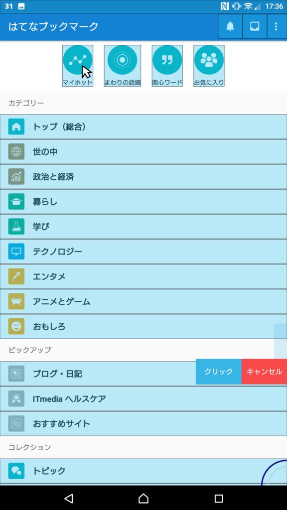 f:id:womizu:20170115173643p:plain