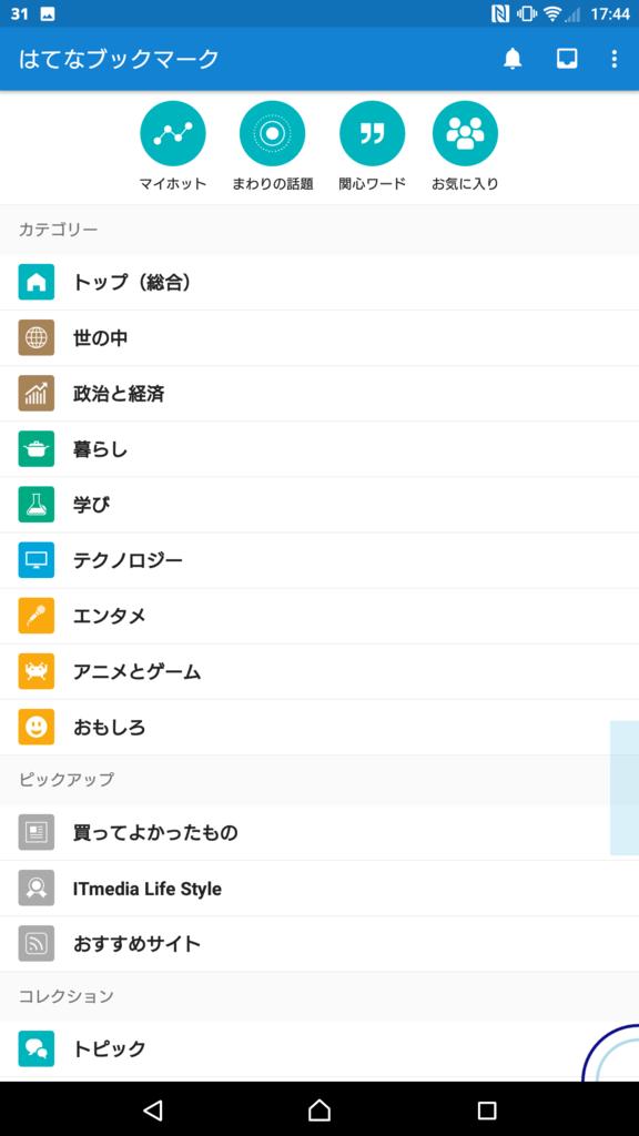f:id:womizu:20170115174807p:plain