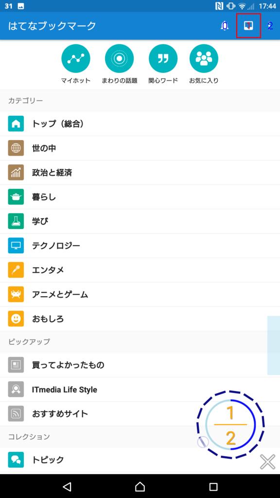 f:id:womizu:20170115175114p:plain