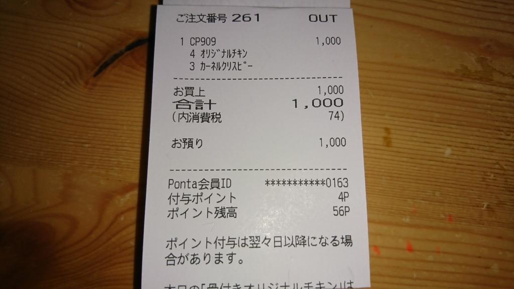 f:id:womizu:20171007201137j:plain