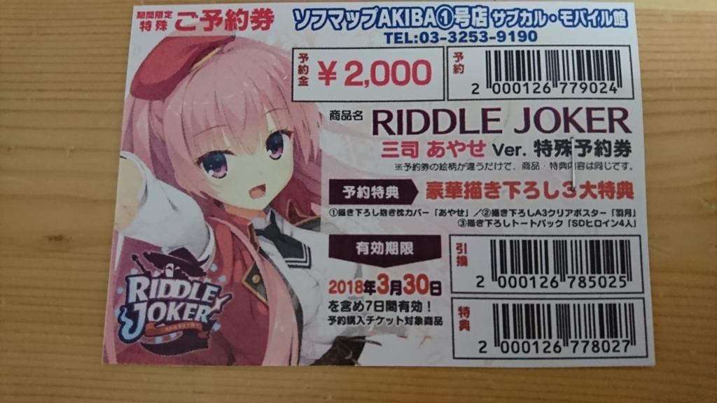 f:id:womizu:20171215214017j:plain