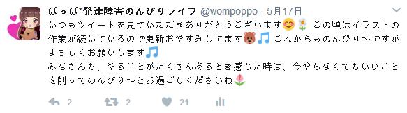 f:id:wompoppo:20170522184940p:plain