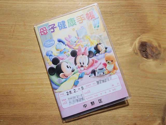 中野区の母子手帳