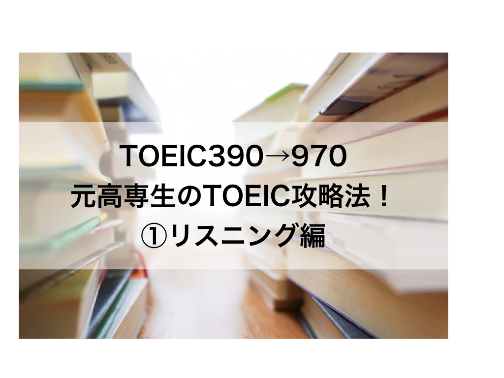 TOEIC970点を達成!