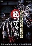 戦慄怪奇ファイル 超コワすぎ!FILE-01恐怖降臨!コックリさん [DVD]