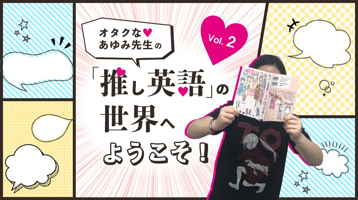 オタクな♡あゆみ先生の「推し英語」の世界へようこそ!