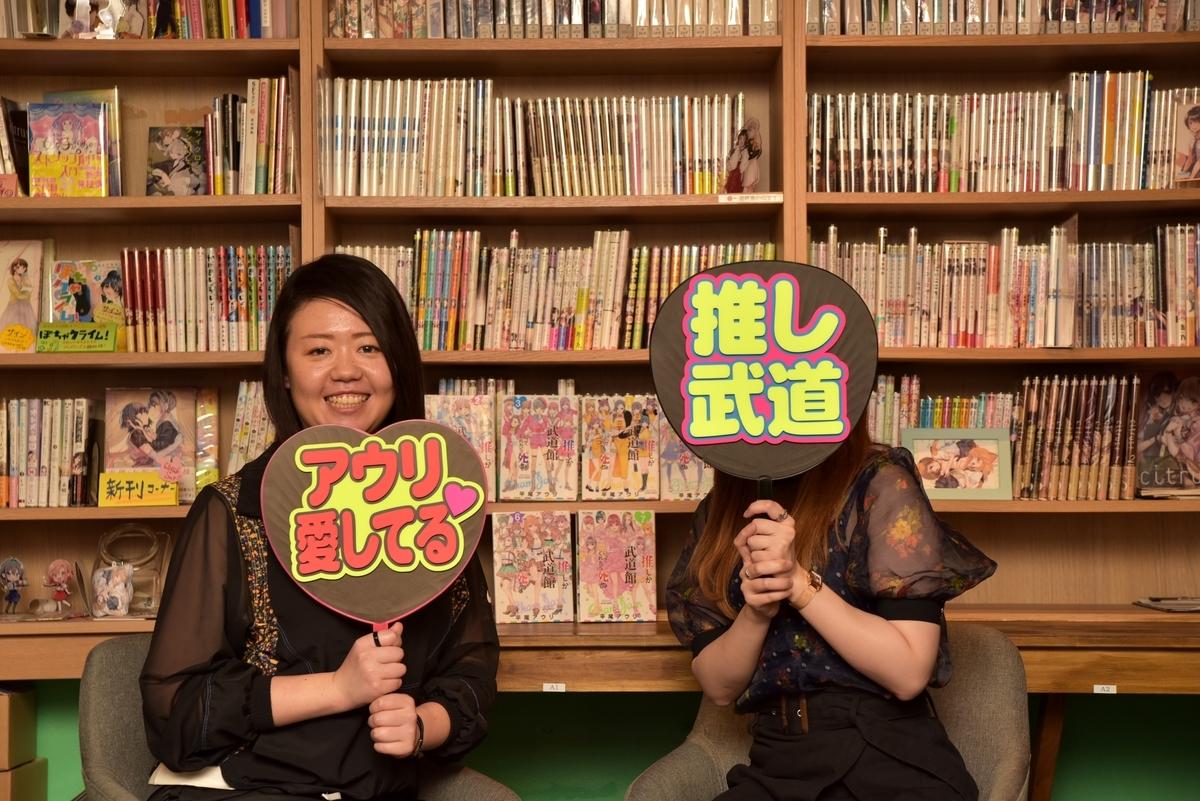 右から平尾アウリ先生、藤代あゆみ先生