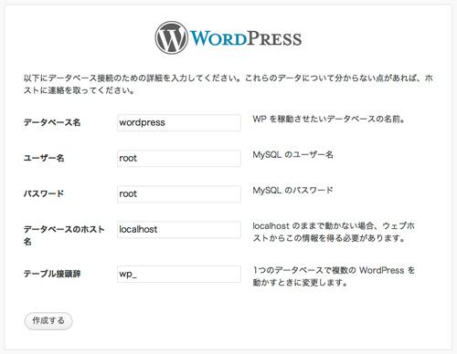 f:id:wordpress-cms:20111228085915j:image