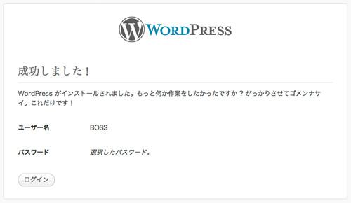 f:id:wordpress-cms:20111228090806j:image