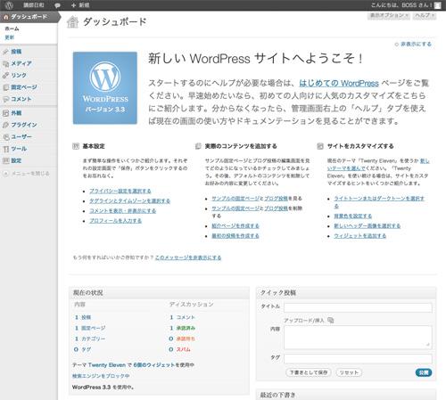f:id:wordpress-cms:20111228091415j:image