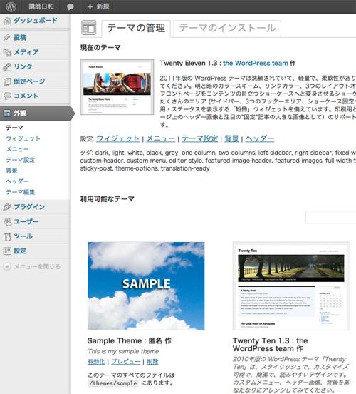 f:id:wordpress-cms:20111228092957j:image