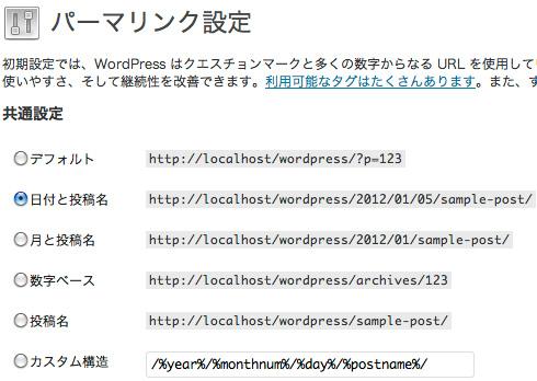 f:id:wordpress-cms:20120106000954j:image