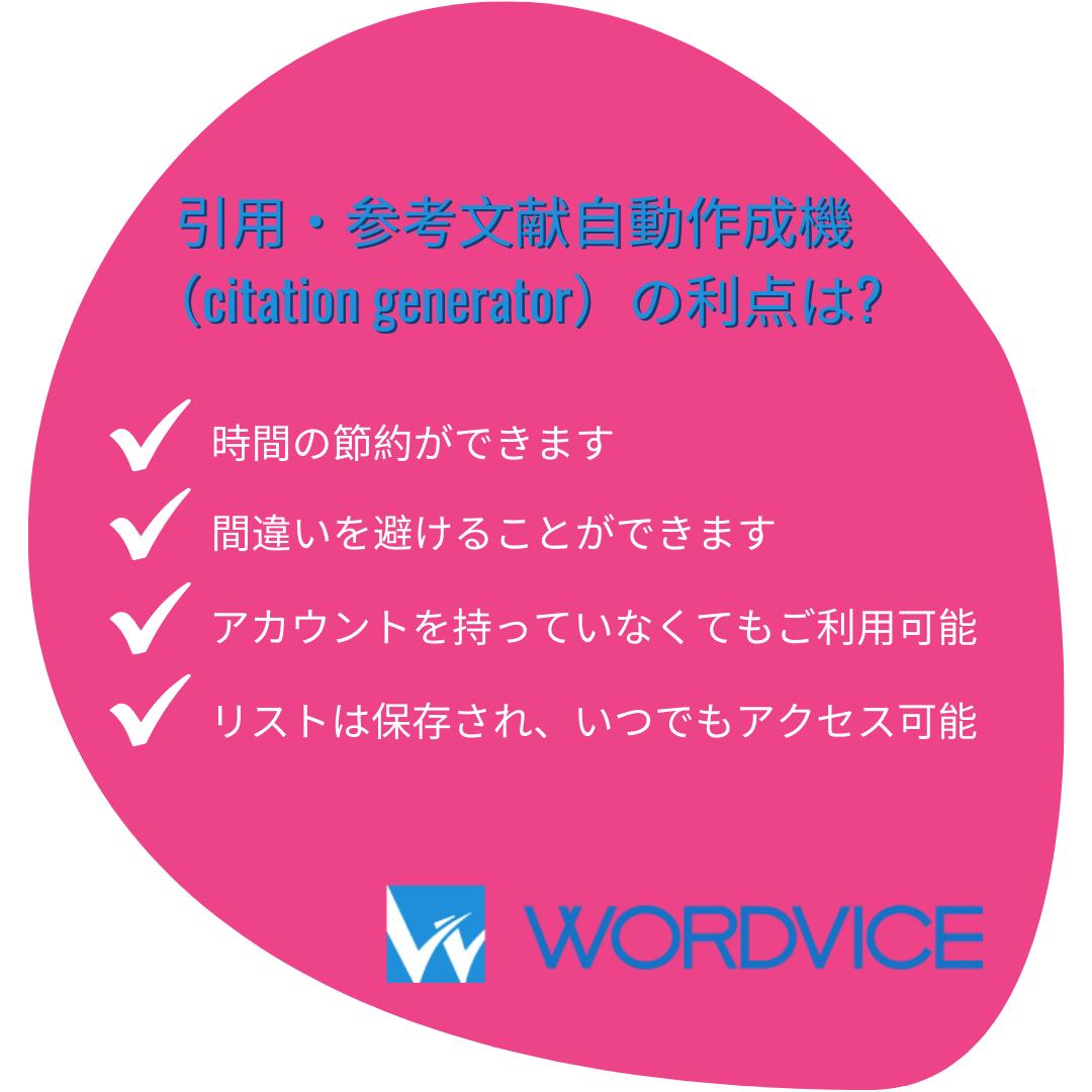 f:id:wordvicejp:20210503142232p:plain