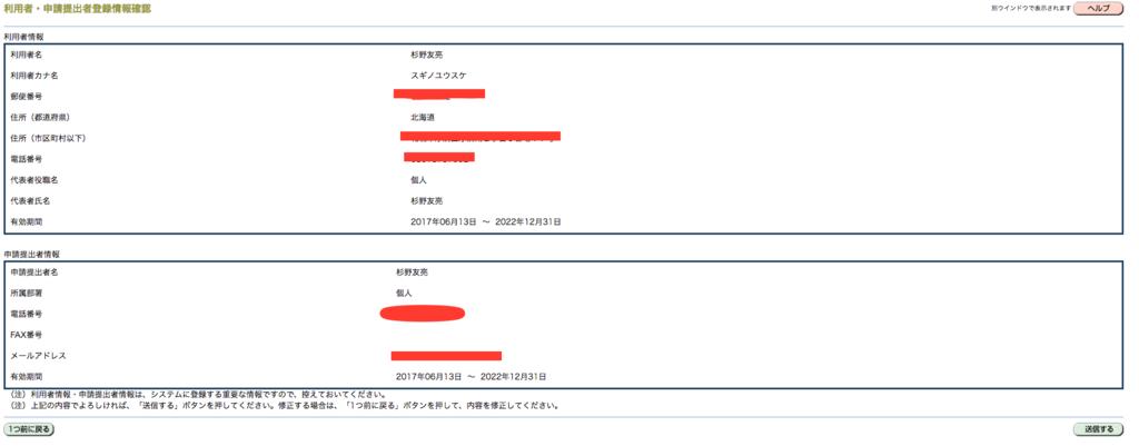 f:id:work-pipinosuke:20170613232503p:plain