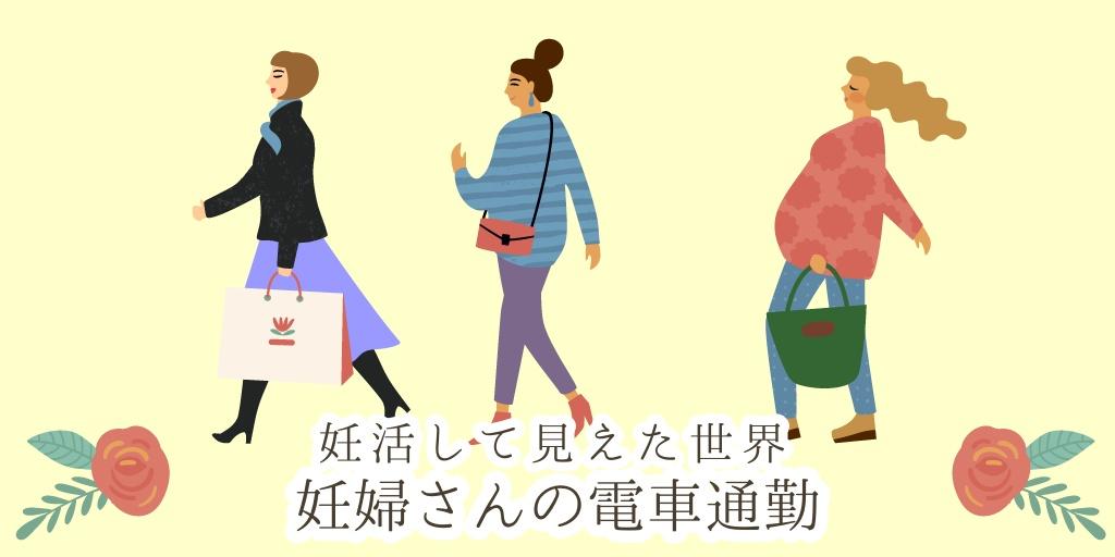 妊活して見えた世界。妊婦さんの電車通勤