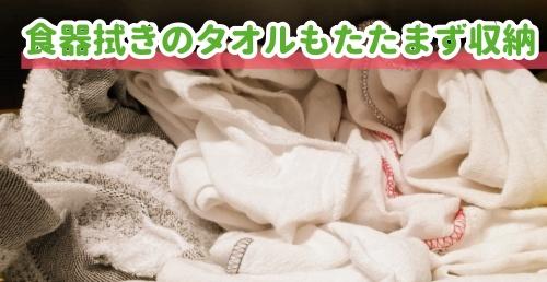 食器拭きのタオルもたたまず収納します