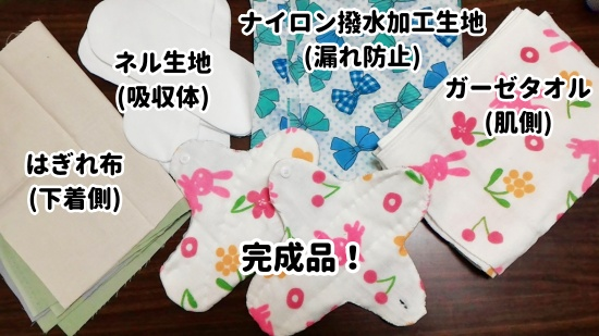 手作りの布ナプキン