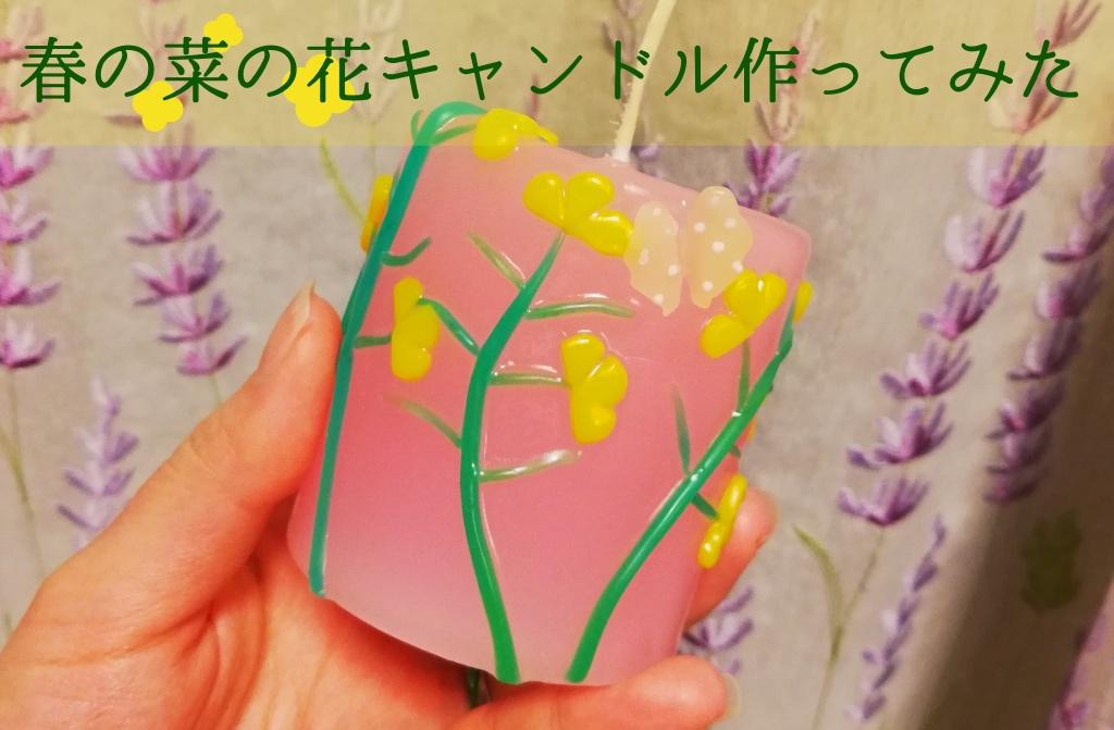 春の菜の花キャンドル作ってみた
