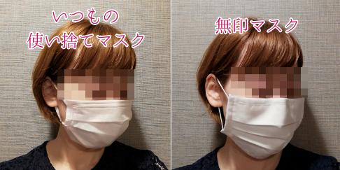 使い捨てマスクと無印のマスクを比べてみた