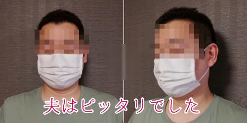 無印のマスクは男性向け