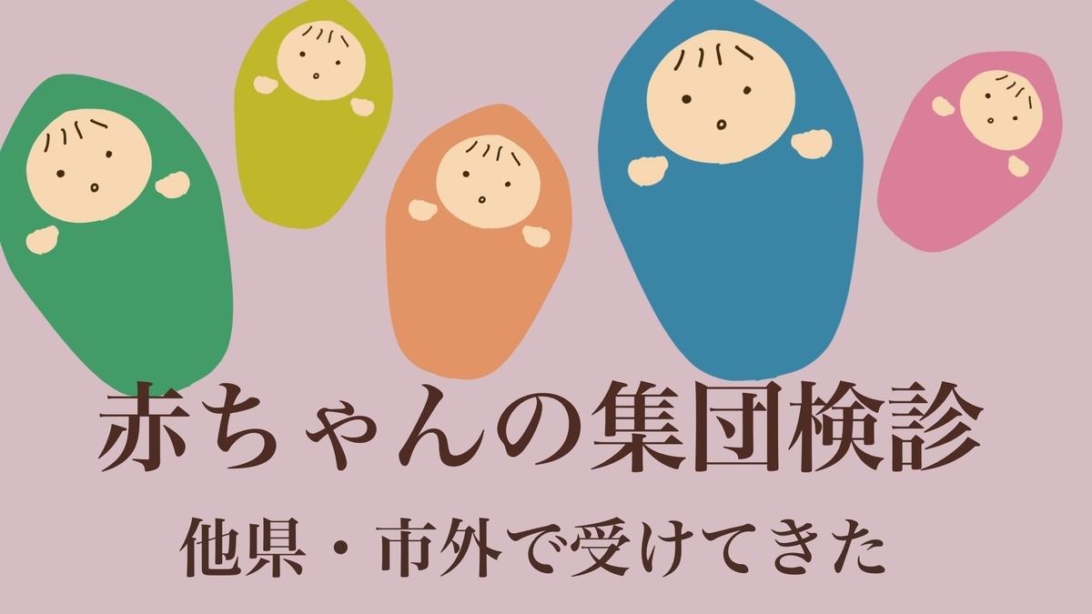 赤ちゃんの集団検診を他県・市外で受けてきた