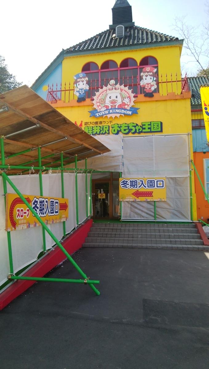 軽井沢おもちゃ王国入り口