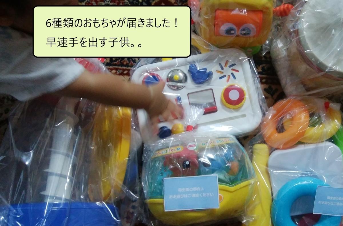 知育玩具を並べる