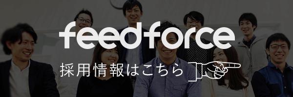 フィードフォース採用サイト