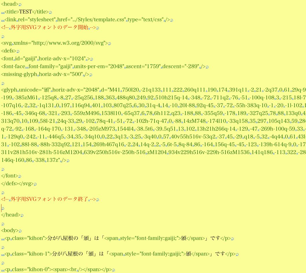 ePUBの外字フォント_01